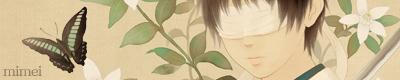 mimei_utsuro3.jpg